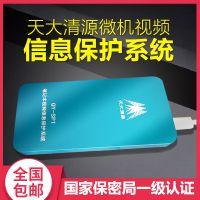 笔记本一体机USB计算机视频信息保护系统天大清源QY-SP1保护器