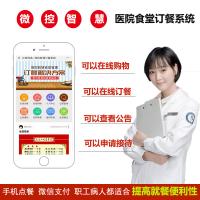 广东医院食堂订餐系统病人手机扫码点餐微信支付取餐