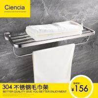SUS304不锈钢拉丝卫生间浴巾架毛巾架置物架浴室五金挂件ciencia