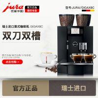 优瑞 GIGA X8 Professional 原装进口 商用全自动咖啡机