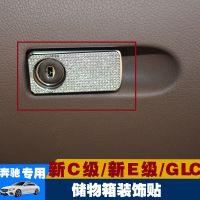 储物箱贴专用于奔驰C/新E/GLK/CLS/GL/工具箱装饰贴片钻 内饰改装