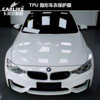 卡莱克透明贴膜车身保护膜隐形车衣PVC透明贴纸白底透明保护膜