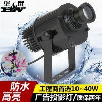 供应30瓦防水广告投影灯 logo灯 定制招牌标识投影灯