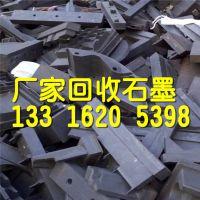 长期回收 废石墨碳素 掉炉料 废石墨制品高功率废石墨电极