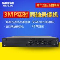 海康威视DS-7916HUH-K4 16路混合同轴高清XVR 网络监控硬盘录像机