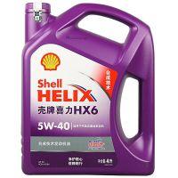 正品机油壳牌喜力HX6 5W-30/5W-40紫壳发动机润滑油汽车机油SN级4L包邮