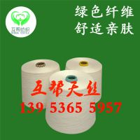 厂家专业生产精梳紧密赛络纺天丝棉混纺纱32支现货