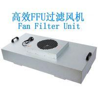 爱格瑞高效风机过滤单元FFU/高效过滤器