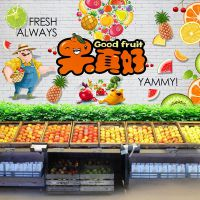 梵尔居水果沙拉店蔬菜超市店铺装修背景墙鲜榨果汁奶茶装饰3d墙纸壁纸