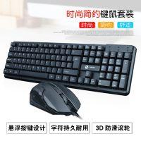 T13 USB有线电竞LOL游戏办公家用笔记本键鼠套装力美键盘鼠标套装