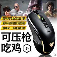 狼蛛G502机械发光游戏电竞静音可编程吃鸡鼠标宏定义一件代发