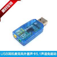 USB声卡 外置5.1声道 USB接口转耳机麦克风接口免驱动win7win8