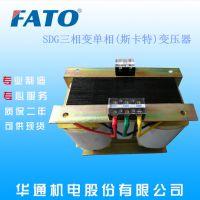 山东济南直销FATO华通SDG-15KVA斯卡特三相变单相变压器 (三相380V/单相220V)-