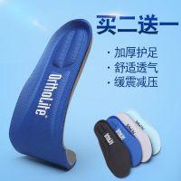 一件代发夏季跑步运动鞋垫男女鞋垫减震加厚透气吸汗防滑军训防臭