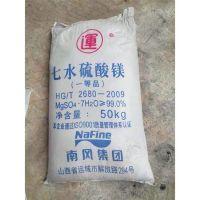 厂家直销工业硫酸镁 七水硫酸镁 现货供应