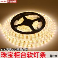 LED灯带12v防水5050高亮贴片手机珠宝柜台照明低压软灯条5730光带