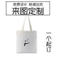 日系可爱chic熊猫帆布袋女单肩包手提购物袋学生定制DIY环保袋子