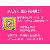 2019中国(郑州)国际高端美容院线产品及化妆品展览会