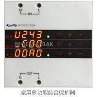 EM-001AK多功能综合漏电保护器 益民智能漏电断路器 超压过压欠压保护器