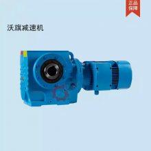 斜齿轮蜗轮蜗杆SA47-Y0.37-4P-76.88-M3-270°Ф30齿轮箱 沃旗