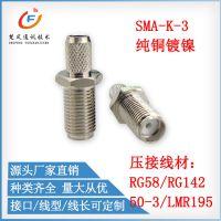 SMA-K-3镀镍 母头压接 50-3 LMR195 RG58 SMA射频同轴连接器