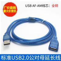 5米 usb延长线2.0 USB2.0公对母延长线 全铜/屏蔽/加粗/带磁环