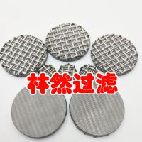 多层烧结网滤片 金属网滤片 颗粒烧结不锈钢滤片 不锈钢金属滤片