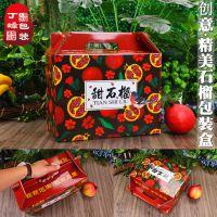 软籽石榴包装箱通用石榴云南蒙自源石榴包装盒纸盒创意水果包装盒