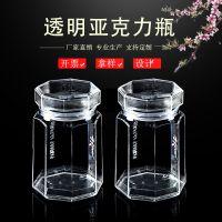 透明亚克力瓶塑料瓶保健品瓶 粉剂瓶 胶囊瓶 虫草瓶 800ML特大瓶