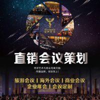 星界影业海外奖励旅游会议直销策划一条龙服务