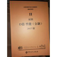 新书】2017中文版asme锅炉及压力容器规范国际性规范ASME BPVC-Ⅱ卷D篇材料性能(公制)
