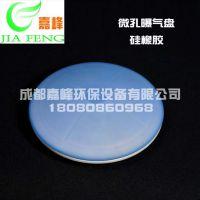 硅胶曝气器多少钱 污水处理曝气装置 微孔曝气器 四川厂家嘉峰环保