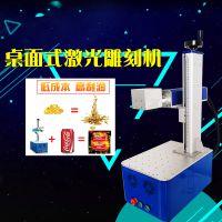 光纤台式激光打标机小型携带方便镭射机清晰耐磨损鑫翔