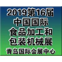 2019中国国际食品机械展