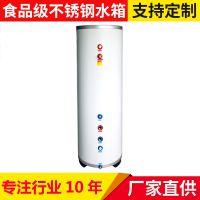 天津地源热泵生活热回收水箱150L-500L