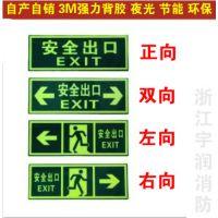 夜光安全出口标识牌 标牌厂家制作PVC墙标贴 不干胶印刷标签贴纸