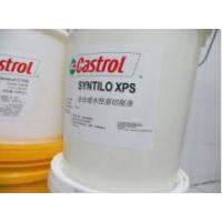大连合成冷却液批发 嘉实多Syntilo XPS水溶性切削油 工业加工液