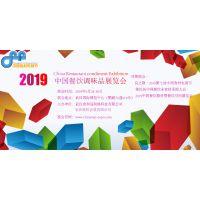 2019中国餐饮业调味品展览会-调味品展