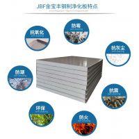 威海彩钢EPS净化板丨威海EPS彩钢板生产厂家直销丨青岛金宝丰净化