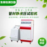 厂家销售电脑式管材静液压试验机;静液压爆破试验机种类;价格合理欢迎选购