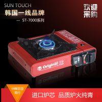 韩国深特起Sun Touch7000卡式炉火锅炉烤肉炉丁烷气炉批发烧烤炉