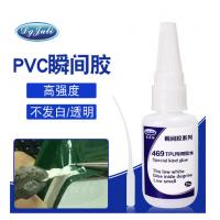 PVC瞬间胶水 柔软性PVC塑料胶水 粘软PVC塑料的PVC专用瞬间胶水