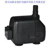 供应(全自动离水断电)移动环保空调专用水泵,移动冷风机专用水泵