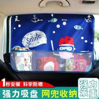 升级款夏季卡通韩国汽车用品窗帘遮阳帘车用防晒遮阳挡车载遮阳板