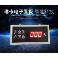 苏州琳卡LED电子看板时钟计时屏计时显示屏安全运行天数看板