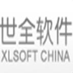 北京世全联合软件技术有限公司