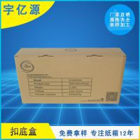 厂家直销电子家用电器三层瓦楞包装纸盒 折叠纸盒 打包快递扣底盒定制