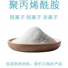 冶炼厂废水用非离子聚丙烯酰胺高分子量PAM水处理/阴离子阳离子增稠剂