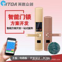 群租房智能指纹锁开发智能刷卡家用防盗门APP智能电子锁主板开发