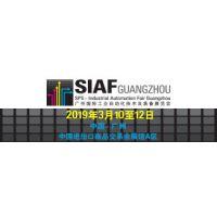 2019广州国际工业自动化技术及装备展览会(SIAF)